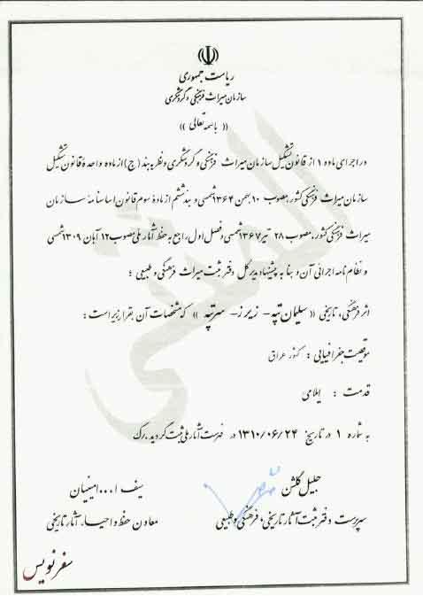 سند ثبت سلیمان ثپه ، زیرز ، مازیر و یا زیر تپه ، اولین اثر ثبت شده در فهرست آثار ملی ایران که در کشور عراق قرار دارد