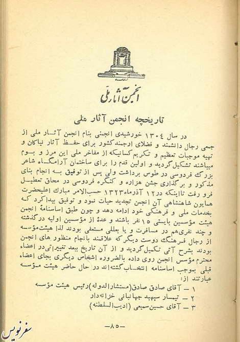 سند انجمن آثار ملی در کتاب راهنمای ارتش ۱۳۳۰