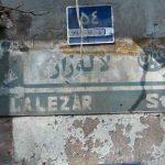 تابلوی قدیمی خیابان لاله زار در گذر زمان