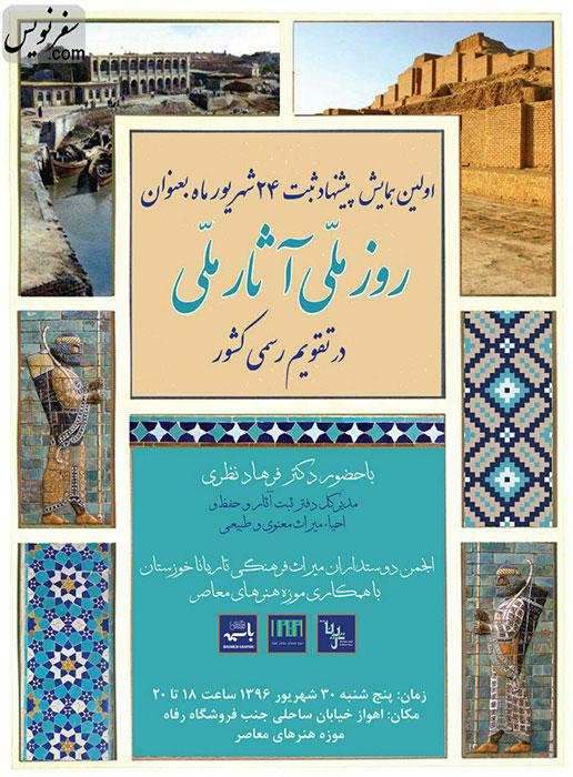 ثبت روز 24 شهریور به نام روز آثار ملی