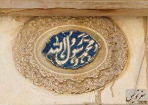 گچبری زیبا با نقش محمد رسوال الله سردر ورودی تکیه تاکر