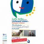بازارچه صدای کودکان پناهده