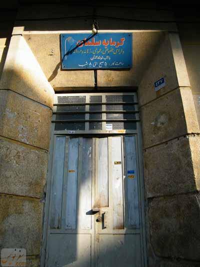 گرمابه سلمان در خیابان غیاثی (آیت الله سعیدی)