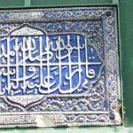 کتیبه کاشی کاری مسجد شیخ عبدالنبی نوری