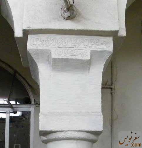 ستون سمت راست مسجد شیخ عبدالنبی نوری