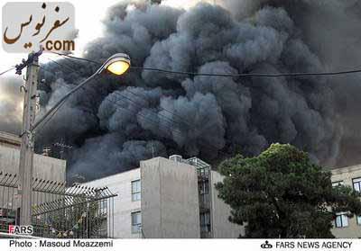 یکی از بزرگترین آتش سوزی های شهر تهران - مدرسه نور صداقت (انبار عاج)