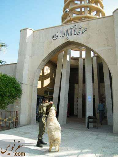 آغل موزه آبادان