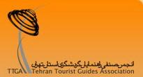 انجمن صنفی راهنمایان گردشگری تهران