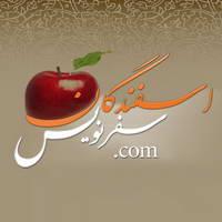 تور ویژه پاسداشت اسفندگان