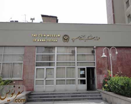 درب ورودی موزه سکه بانک سپه