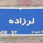 خیابان استاد حسین لرزاده
