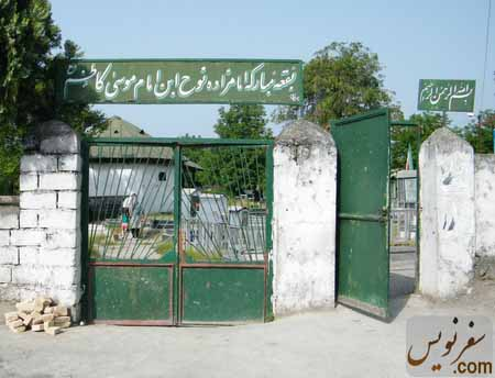 درب ورودی امامزاده نوح روستای چلندر
