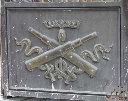 درب قورخانه تهران مزین به تزئینات سلاح و ...