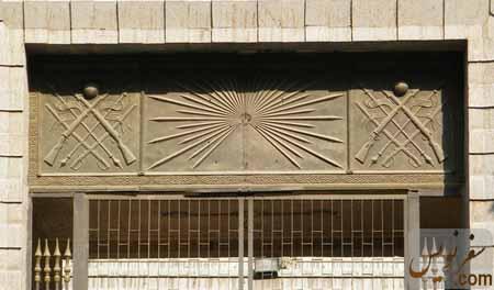 بالای سردر قورخانه تهران