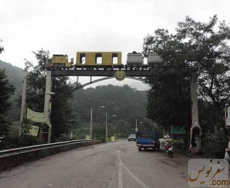 ورودی جاده آلاشت با طاقنمایی از ماکت واگنهای معادن زغال سنگ