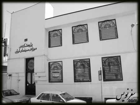 گورستان سینما لاله زار (اولین موزه سینمای کشور که تعطیل شد)