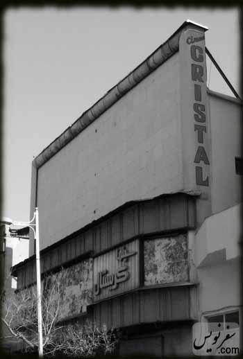 گورستان سینما لاله زار (سینما کریستال)