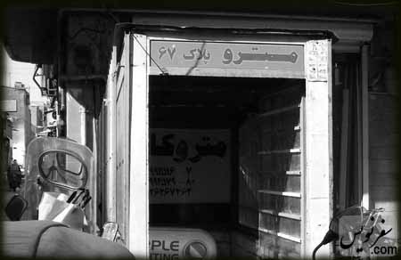 گورستان سینما لاله زار (سینما زیرزمینی مترو)