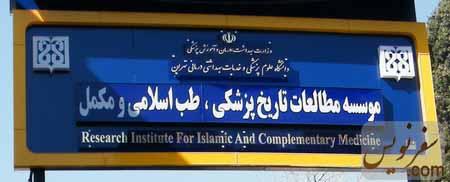 موسسه مطالعات تاریخ پزشکی ، طب اسلامی و مکمل