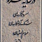 سرو نگاره های سنگ آرامگاه های مردم اصفهان - کتاب در سایه سرو مهدی تمیزی