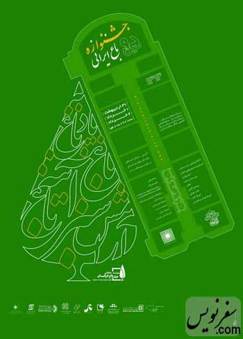 جشنواره باغ ایرانی در باغ موزه قصر