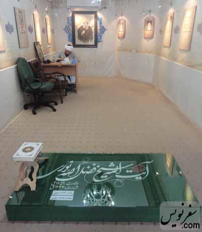 آرامگاه شیخ فضل الله نوری در قم