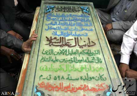 سنگ مزار آرامگاه دانیال نبی در زمان نصب