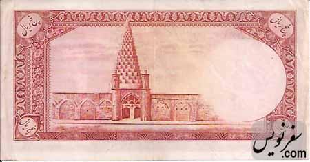 اسکناس 5 ريالي، زمان پهلوي اول سال 1317 منقوش به تصویر آرامگاه دانیال نبی