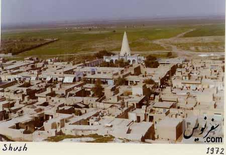آرامگاه دانیال نبی 1351 ، عکس موسی ایرانشهر