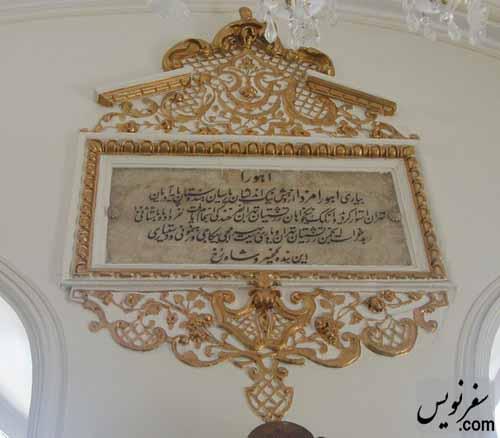 کتیبه داخل عمارت نیایشگاه آدریان (آتشکده تهران)