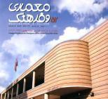 فصلنامه معماری و فرهنگ