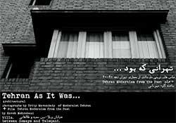 نمایشگاه تهرانی که بود ...
