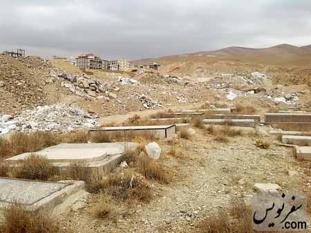 انباشت زباله در گورستان گیلاوند (آرامستان گیلیارد)