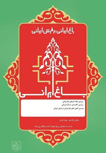 کارگاه آموزشی باغ ایرانی بر فرش ایرانی