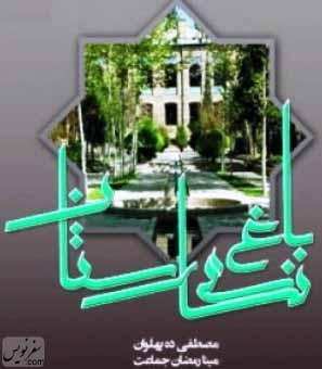 انتشار کتاب باغ نگارستان