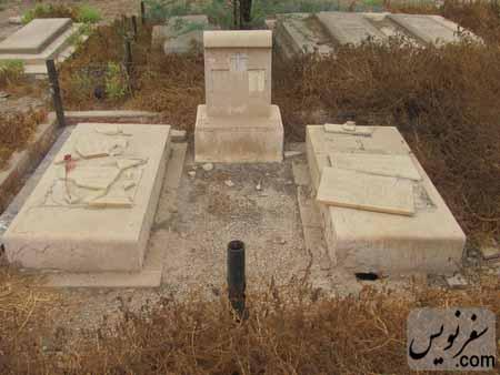 سنگ مزارهای ویران شده آرامستان اهواز