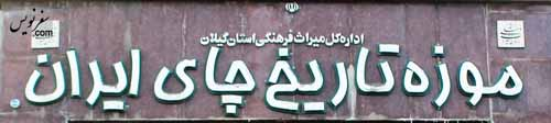 موزه تاریخ چای ایران (آرامگاه کاشف السلطنه)