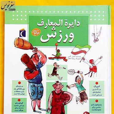 کتاب زورخانه برای کودکان