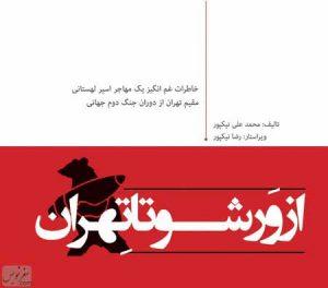کتاب از ورشو تا تهران، خاطرات غم اگیز یک مهاجر لهستانی مقیم تهران