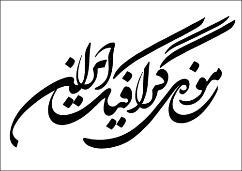 افتتاح موزه گرافیک ایران