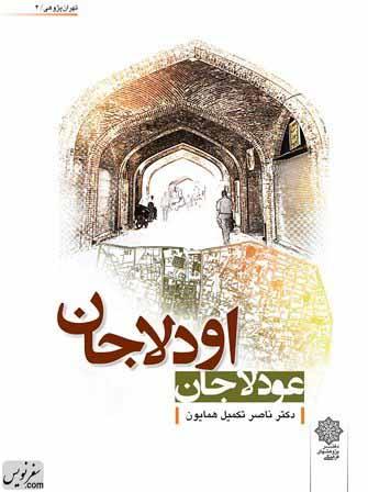 کتاب اودلاجان (عودلاجان) ناصر تکمیل همایون