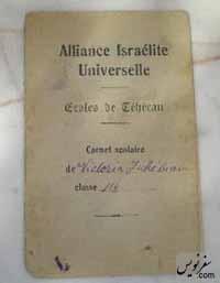 کارنامه دانش آموختگان مدارس اتحاد آلیانس در سالهای دور