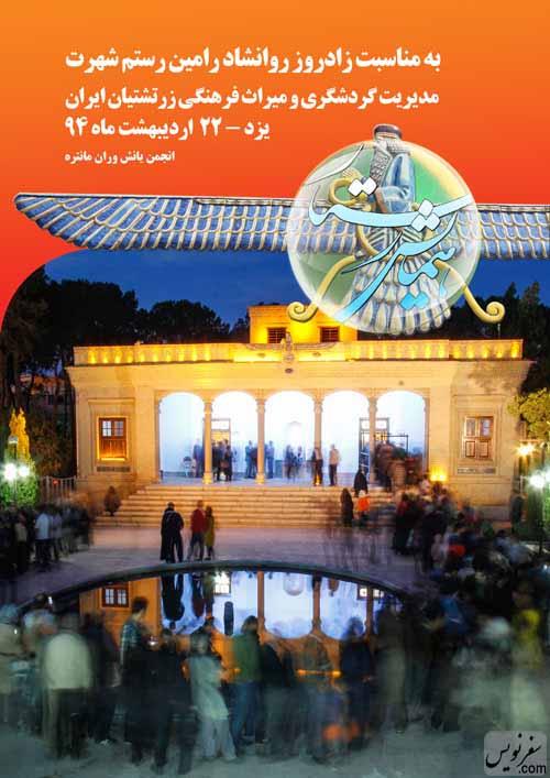 همایش میراث فرهنگی و گردشگری رستار زرتشتیان