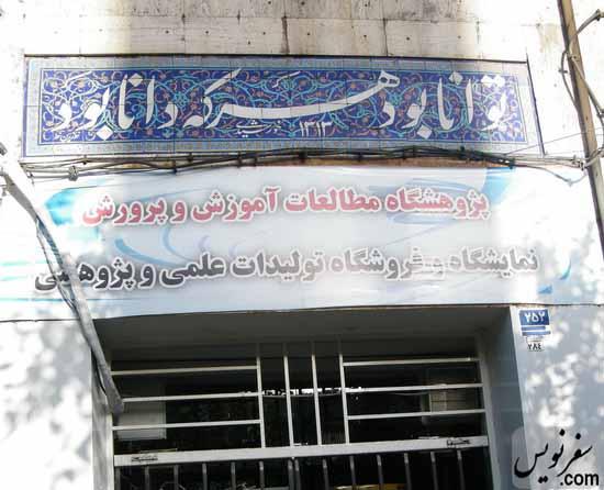 کتیبه ککاشی کاری شده دارالفنون قبل از تخریب