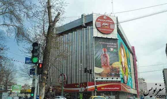 فروشگاه کوروش در دهه 80