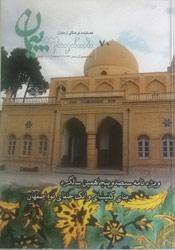 فصلنامه پیمان درخصوص کلیسای وانک اصفهان