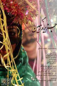 پوستر فیلم جزیره رنگین خسرو سینایی