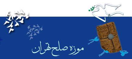 موزه صلح تهران کارورز میپذیرد