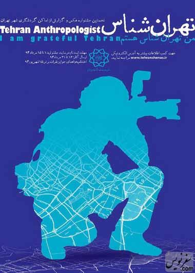 جشنواره و مسابقه مردمی تهرانشناس