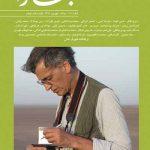 شماره یکصد و هفتم بخارا به یادنامه شهریار عدل